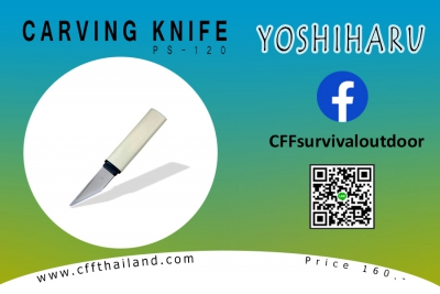 Yoshiharu Carving Knife (PS-120)