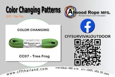COLOR CHANGING (CC07 - Tree Frog)