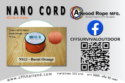 Nano Cord (NS22-Burnt Or...)