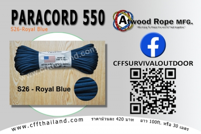 Paracord 550 (S26-Royal Blue)