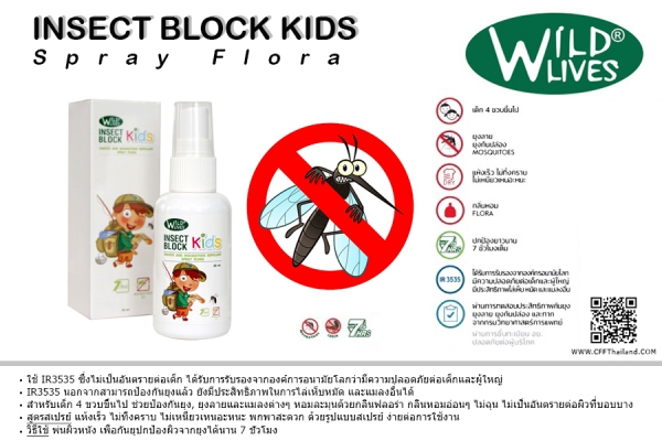 Wild Lives Insect Block KIDS